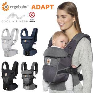 インファント インサートなしで新生児から使えるアダプトから、通気性と耐久性に優れたメッシュタイプが新...