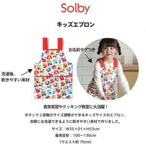 Solby(ソルビィ) キッズエプロン アニマルファベット|hohoemi|07