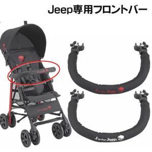 J is for Jeep(ジープ) スポーツ・スタンダード専用フロントバー|hohoemi