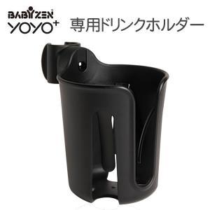 ベビーゼン(BABYZEN)公式 YOYO+専用|カップホルダー|hohoemi