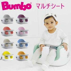 バンボ (Bumbo) マルチシート【正規品】送料無料