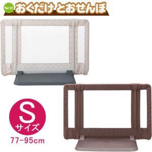 日本育児 ちょっとおくだけ とおせんぼ 対応幅77〜95cm 税込・送料込|hohoemi