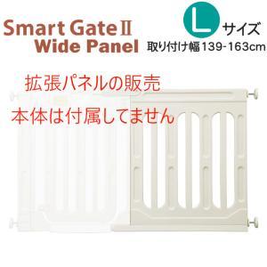 日本育児 スマートゲイト専用ワイドパネルL ミルキー 取り付け幅139-163cm|hohoemi