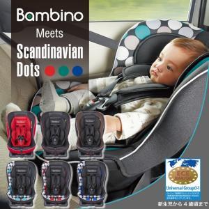 新生児〜4歳頃まで使えるチャイルドシートに北欧風ドット柄が登場! ヨーロッパ基準(国土交通省認証)適...