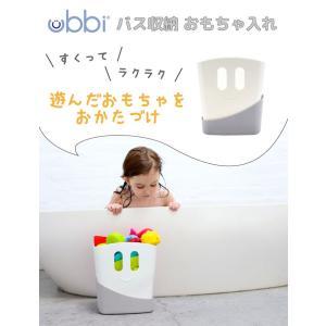 Ubbi ウッビー バス収納 おもちゃ入れ|hohoemi|02