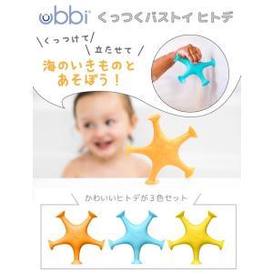 Ubbi ウッビー くっつくバストイ ヒトデ|hohoemi|02