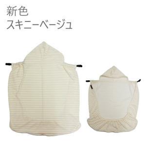 新発売 日本エイテックス ユグノー シャダンケープ スキニー UVカット&体感温度-3度|hohoemi|04