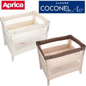 アップリカ(Aprica) COCONEL ココネル エアー hohoemi