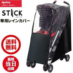 アップリカ(Aprica) スティック専用レインカバー