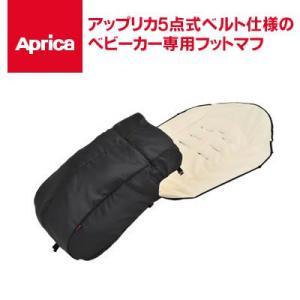 アップリカ(Aprica) ベビーカー専用 2Wayフットマフ5点式ベルト仕様専用|hohoemi