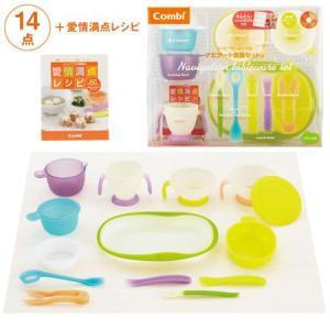 コンビ(combi) ベビーレーベル ナビゲート食器セットC|hohoemi