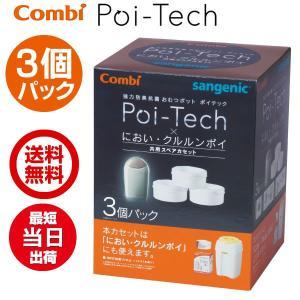 コンビ(combi) 強力防臭抗菌おむつポット ポイテック×におい・クルルンポイ 共用スペアカセット3個パック