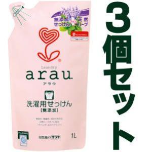 arau.(アラウ.)洗濯用せっけん 詰替用1Lの3個セット|hohoemi