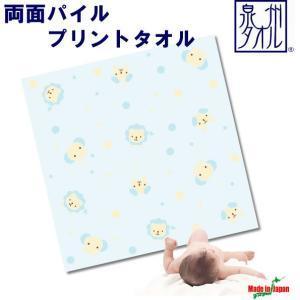 両面パイル・プリントタオル・100cm×100cm日本製|hohoemi