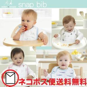 エイデンアンドアネイ snap bib(スナップビブ) 3枚セット よだれかけ スタイ|hohoemi