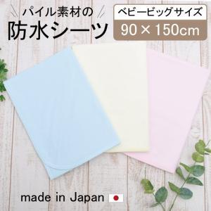 おねしょシーツ(防水シーツ) ビックサイズ90×150cm|hohoemi