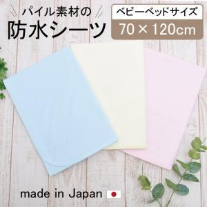 おねしょシーツ(防水シーツ) ベビーサイズ70×120cm|hohoemi