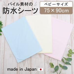 おねしょシーツ(防水シーツ) ベビーサイズ75×90cm|hohoemi