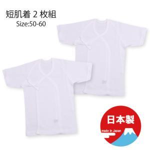 新生児肌着セット 新生児短肌着2枚組
