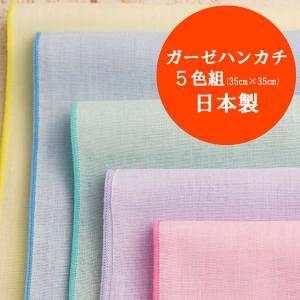 2重ガーゼハンカチ無地5色セット(35cm×35cm)日本製|hohoemi