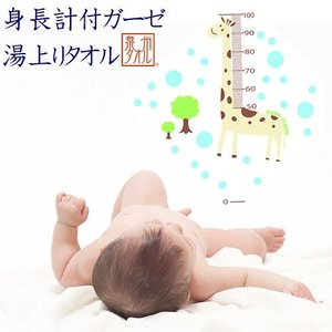 ベビー用 身長計付き湯上りタオル90×90cm キリン柄ブルー 日本製 泉州タオル|hohoemi