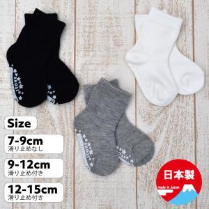 ベビークルーソックス平無地・日本製・BabyStory|hohoemi