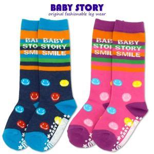 BABY STORY(ベビーストーリー)ハイソックス・スマイルボーダー・日本製|hohoemi