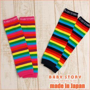 ベビースマイルレインボーレッグウォーマーBabyStory・日本製|hohoemi