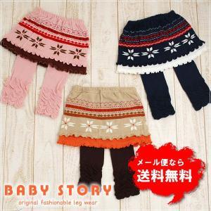 ベビースカート付きニットスパッツ雪柄BabyStory mail0|hohoemi