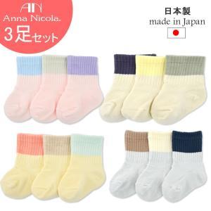 新生児・ベビー・AnnaNicola(アンナニコラ)脱げにくいバイカラーソックス3足組・日本製|hohoemi