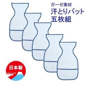 二重ガーゼ汗取りパット5枚組・日本製|hohoemi