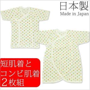 新生児・水玉柄短肌着・コンビ肌着の2枚組≪日本製≫|hohoemi