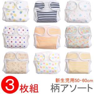 新生児用おむつカバー3枚組み アソート|hohoemi
