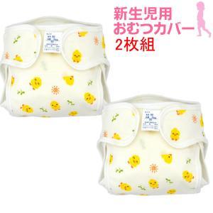 新生児用おむつカバー2枚組み チック柄|hohoemi