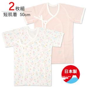 新生児短肌着(総柄プリントとボーダーの2枚組)・日本製|hohoemi