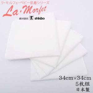 ラ・モルフェ・ガーゼハンカチ34cm×34cm・5枚組・日本製|hohoemi