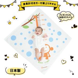 ベビー用 身長計付き湯上りタオル90×90cm サル柄ブルー 日本製 泉州タオル|hohoemi