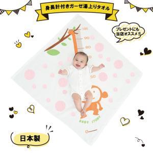 ベビー用 身長計付き湯上りタオル90×90cm サル柄ピンク 日本製 泉州タオル|hohoemi