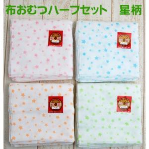 布おむつハーフサイズ33×34cm 星柄5枚セット(仕立て済み)|hohoemi