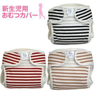 新生児用おむつカバー1枚 濃色ボーダー柄 日本製|hohoemi