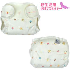 新生児用おむつカバー1枚 アニマル+bee柄  日本製|hohoemi