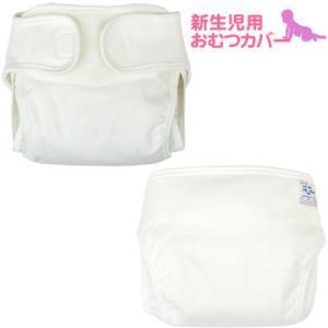 新生児用おむつカバー1枚 背中ポケット仕様 日本製|hohoemi