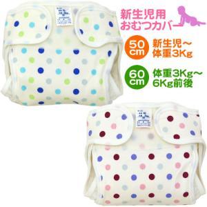 新生児用おむつカバー1枚 カラフル水玉柄  日本製|hohoemi
