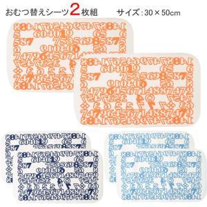 おむつ替え用シーツ2枚組 日本製|hohoemi