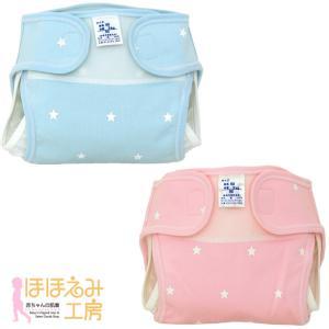 新生児用おむつカバー1枚 シンプルな星柄  日本製|hohoemi