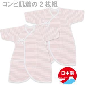新生児先染ボーダー短肌着・コンビ肌着の2枚組・日本製の画像