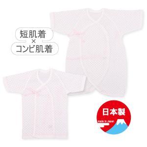 新生児肌着セット 水玉柄フライス新生児短肌着とコンビ肌着の2枚組・日本製|hohoemi