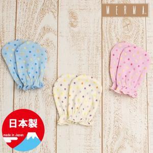 新生児メルマ加工ミトン 日本製|hohoemi