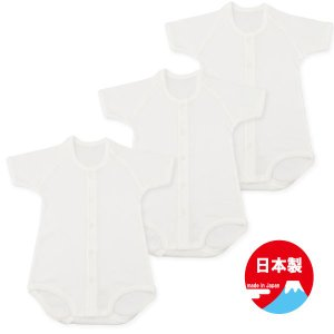 ベビー&キッズ・3枚組フライス前開き半袖ロンパース・日本製|hohoemi
