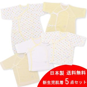新生児肌着5点セット水玉柄クリーム・日本製|hohoemi